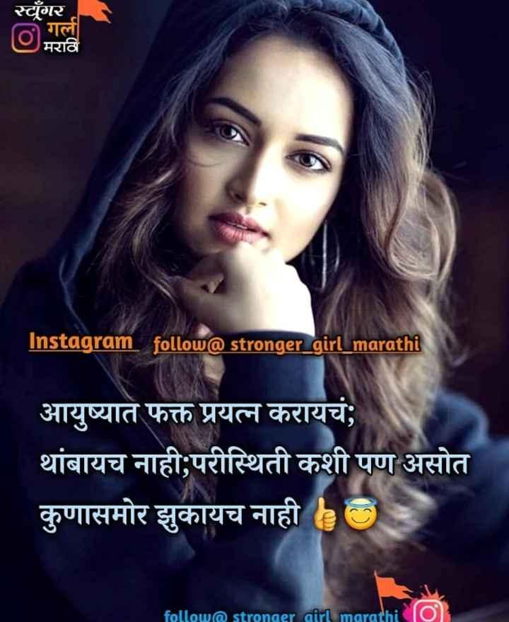 👧Girls status - स्यूँ गर Oमरवि Instagram follow @ stronger girl marathi आयुष्यात फक्त प्रयत्न करायचं थांबायच नाही ; परीस्थिती कशी पण असोत कुणासमोर झुकायच नाही 60 follow stronger girl marathi - ShareChat