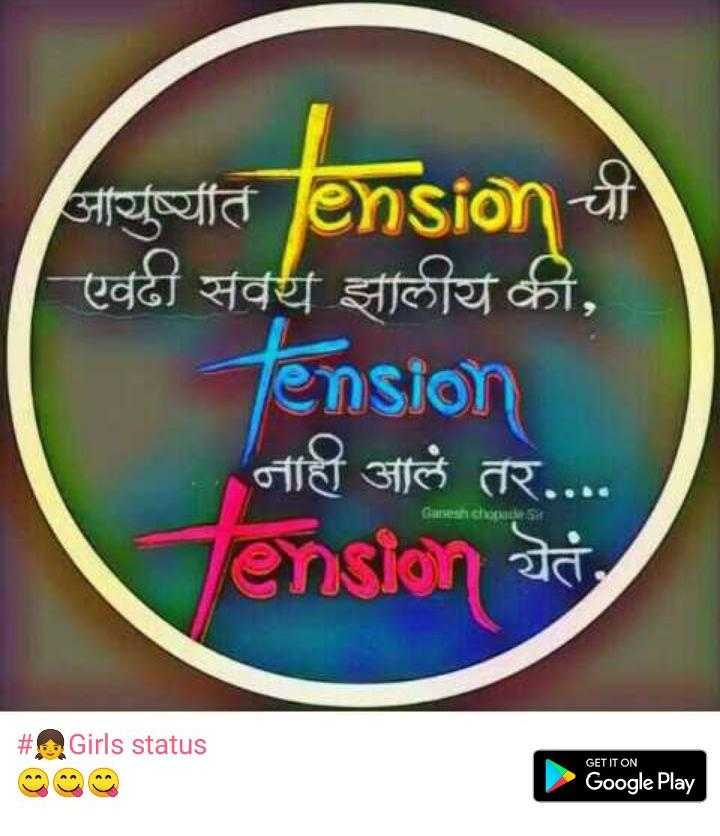 👧Girls status - आयुष्यात enSinचा – एवढी सवय झालाय की , ension नाही आलं तर . . . . ension Gurses Shop # Girls status ००० GET IT ON Google Play - ShareChat