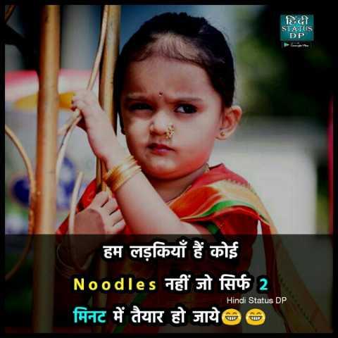 👧Girls status - हिंदी STATUS हम लड़कियाँ हैं कोई ' Noodles नहीं जो सिर्फ 2 मिनट में तैयार हो जाये 96 Hindi Status DP - ShareChat
