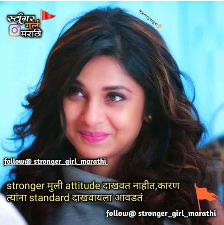 👧Girls status - @ jenmyangel स्टांगर follow @ stronger _ girl _ marathi stronger मुली attitude दाखवत नाहीत , कारण त्यांना standard दाखवायला आवडतं follow @ stronger _ girl _ marathi - ShareChat