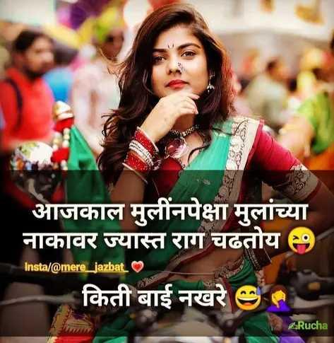 👧Girls status - आजकाल मुलींनपेक्षा मुलांच्या नाकावर ज्यास्त राग चढतोय 0 Insta / @ mere _ jazbat . O किती बाई नखरे Rucha - ShareChat