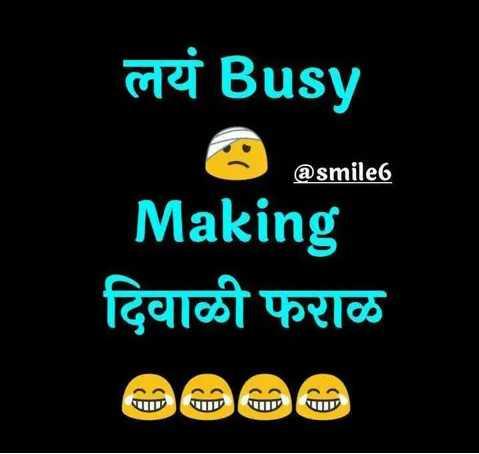 👧Girls status - लयं Busy @ smile6 Making दिवाळी फराळ - ShareChat
