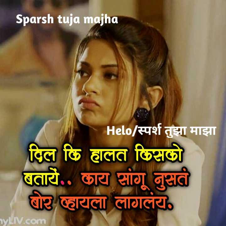 👧Girls status - Sparsh tuja majha / स्पर्श तुझा माझा दिल कि हालत किसको बतायें . . काय सांगू नुसते बोर व्हायला लागलंय . LIV . com - ShareChat