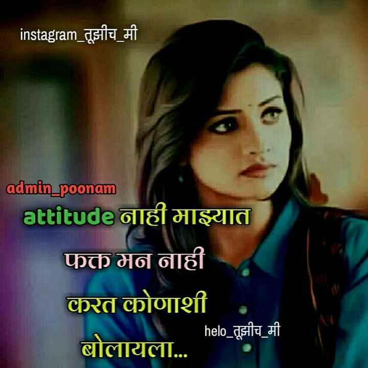 👧Girls status - instagram तूझीच _ मी admin poonam attitudeनाही माझ्यात फक्त मन नाही करत कोणाशी बोलायला . . . _ helo _ SITHI - ShareChat