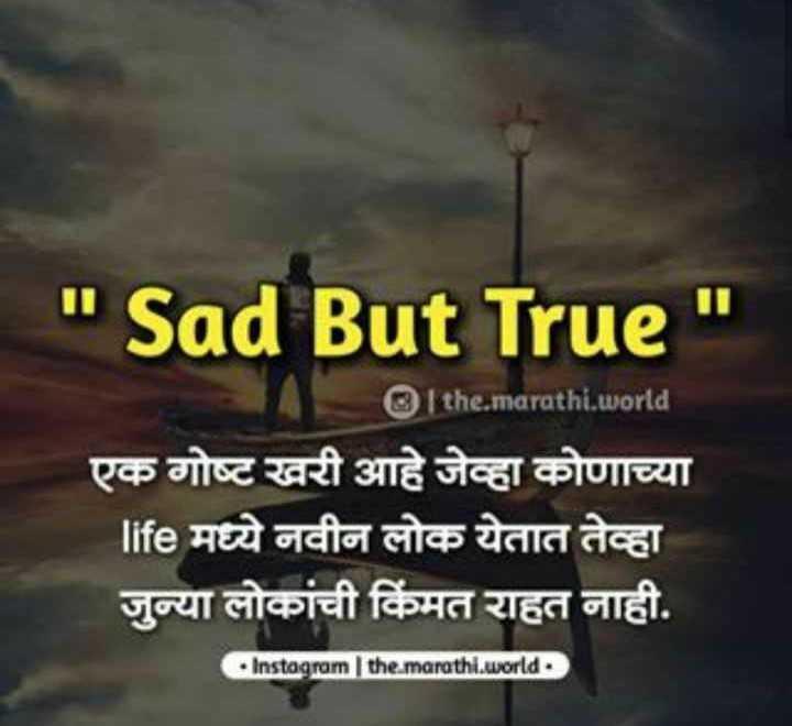 👧Girls status - Sad But True ®Ithe . marathi . world एक गोष्ट खरी आहे जेव्हा कोणाच्या life मध्ये नवीन लोक येतात तेव्हा जुन्या लोकांची किंमत राहत नाही . Instagram | the . marathi . world . - ShareChat