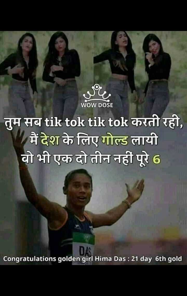 Golden quotes - WOW DOSE तुम सब tik tok tik tok करती रही , | मैं देश के लिए गोल्ड लायी वो भी एक दो तीन नहीं पूरे 6 DAS Congratulations golden girl Hima Das : 21 day 6th gold - ShareChat