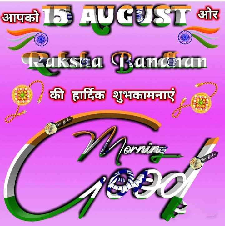 🌞Good Morning🌞 - 15 AUGUST ats Raksha Bancoran की हार्दिक शुभकामनाएं Dev yadav 6 Halav n - ShareChat