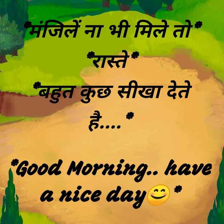 🌅 Good Morning - मंजिलें ना भी मिले तो रास्ते ' ' बहुत कुछ सीखा देते PGood Morning . . have a nice days . - ShareChat