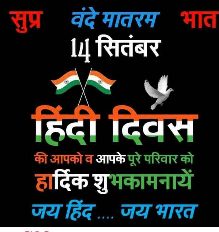 🌞 Good Morning🌞 - सप्र वंदेमातरम भात 11 सितंबर हिंदी दिवस की आपको व आपके पूरे परिवार को हार्दिक शुभकामनायें जय हिंद . . . . जय भारत - ShareChat