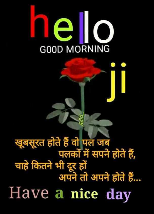 🌞 Good Morning🌞 - helo GOOD MORNING Aditi खूबसूरत होते हैं वो पल जब पलकों में सपने होते हैं , चाहे कितने भी दूर हों अपने तो अपने होते हैं . . . Have a nice day - ShareChat