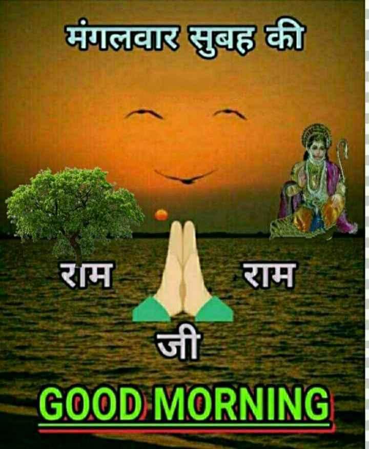 🌞 Good Morning🌞 - मंगलवार सुबह की राम जी GOOD MORNING - ShareChat