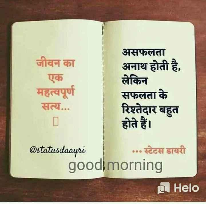 🌞Good Morning🌞 - जीवन का महत्वपूर्ण सत्य . . . असफलता अनाथ होती है , लेकिन सफलता के रिश्तेदार बहुत होते हैं । @ statusdaayri ००० स्टेटस डायरी good morning a - ShareChat