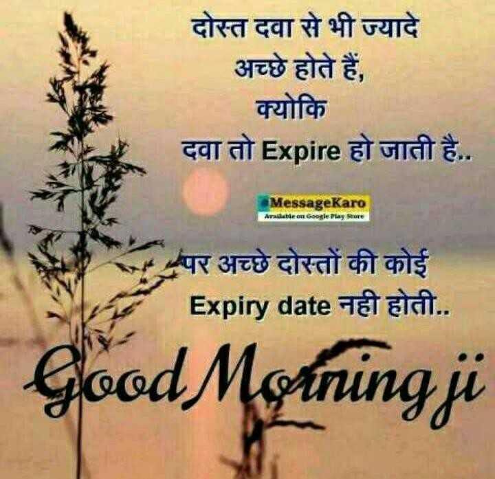 🌞Good Morning🌞 - दोस्त दवा से भी ज्यादे अच्छे होते हैं , क्योकि दवा तो Expire हो जाती है . . MessageKaro Allahik मा 3gle + मर • पर अच्छे दोस्तों की कोई Expiry date नही होती . . Good Motning ji - ShareChat