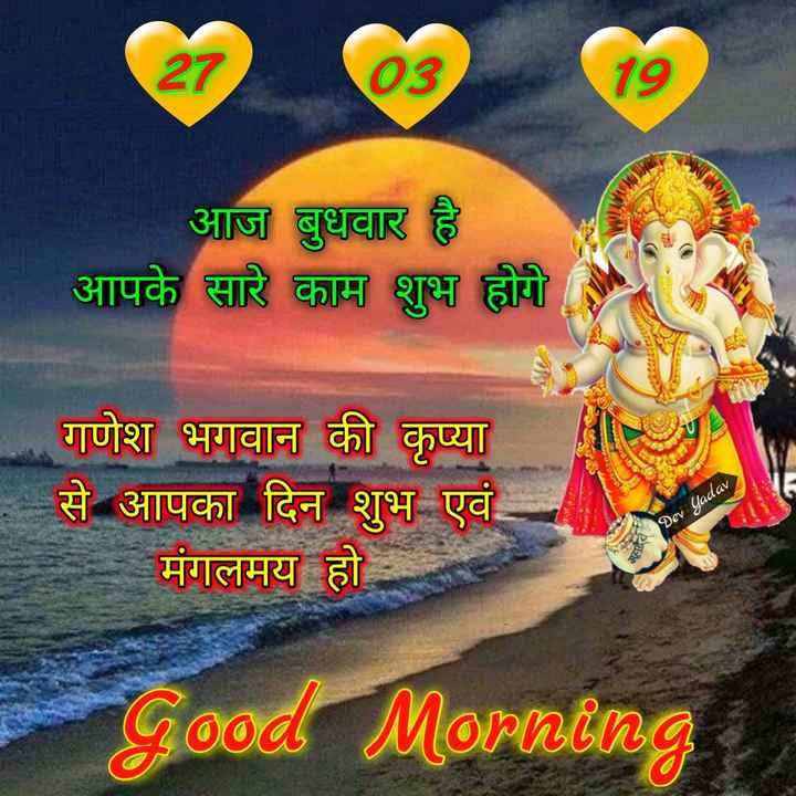 🌞Good Morning🌞 - २ आजा बुधदार है आपके सारे काम शुभा होग गणेश भगवान की कृप्या से आपका दिन शुभ एवं मंगलमय हो Dev Yadav ० Good Morning - ShareChat