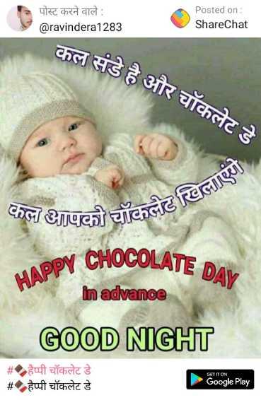 🌞 Good Morning🌞 - पोस्ट करने वाले : @ ravindera1283 Posted on : ShareChat कल संडे है और चॉकलेट है कल आपको चॉकलेट चाकलेट खिलाएंगे HAPPY CHA PPY CHOCOLATED in advance GOOD NIGHT _ _ # हैप्पी चॉकलेट डे # हैप्पी चॉकलेट डे Google Play - ShareChat