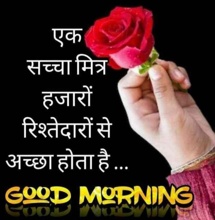 🌞 Good Morning🌞 - एक सच्चा मित्र हजारों रिश्तेदारों से अच्छा होता है . . GOOD MORNING . - ShareChat