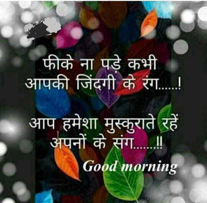 🌞 Good Morning🌞 - फीके ना पड़े कभी आपकी जिंदगी के रंग . . . . . ! आप हमेशा मुस्कुराते रहें अपनों के संग . . . . . . ॥ Good morning - ShareChat