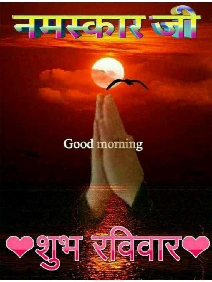 🌞Good Morning🌞 - नमस्कार जो Good morning शुभ रविवार - ShareChat