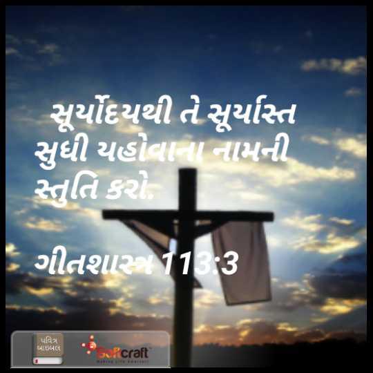 🌅 Good Morning - સૂર્યોદયથી તે સૂર્યાસ્ત સુધી યહોવાના નામની સુતિ કરો ગીતશાસ્ત્ર 11 ૩ પવિત્ર બાઇબલ craft - ShareChat