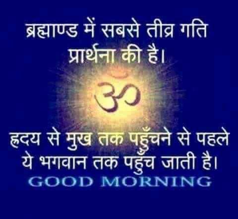 🌞 Good Morning🌞 - ब्रह्माण्ड में सबसे तीव्र गति प्रार्थना की है । ह्रदय से मुख तक पहुंचने से पहले ये भगवान तक पहुंच जाती है । GOOD MORNING - ShareChat