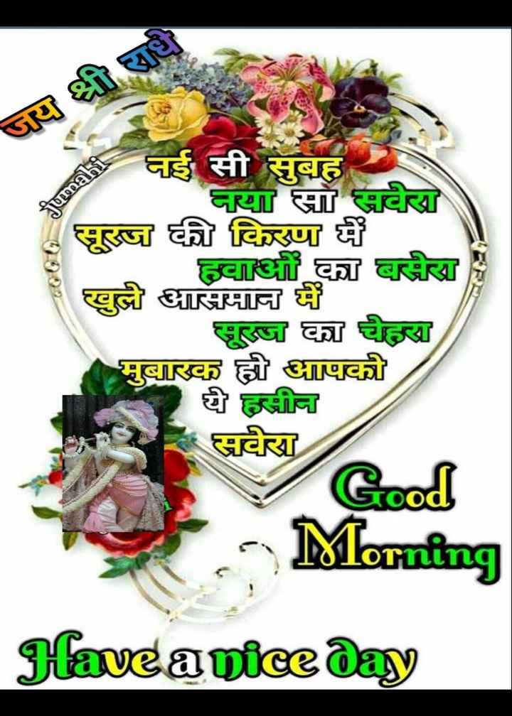 🌞 Good Morning🌞 - जय श्री राधे pmahid नई सी सुबह । नया सा सवेरा सूरज की किरण में हवाओं का बसेरा खुले आसमान में सूरज का चेहरा मुबारक हो आपको ये हसीन सवेरा Good Moming Have a nice day - ShareChat