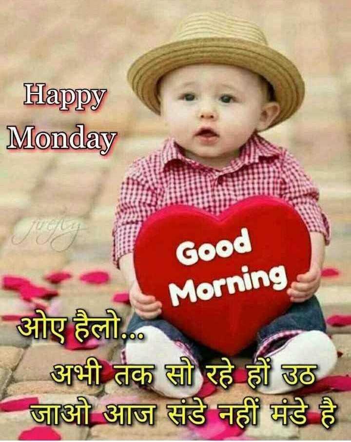 🌞Good Morning🌞 - Happy Monday | | Good Morning ओए हैलो . . | अभी तक सो रहे हों उठ जाओ आज संडे नहीं मंडे है । - ShareChat