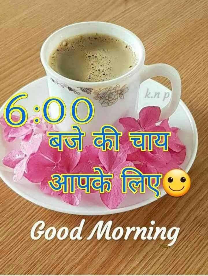 🌞 Good Morning🌞 - 6 : 00 • बजे की चाय आपके लिए Good Morning - ShareChat