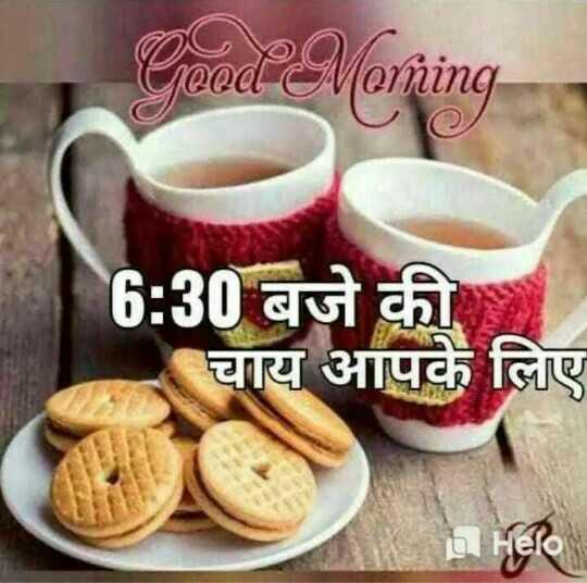 🌞 Good Morning🌞 - Good Morning 6 : 30 बजे की चाय आपके लिए - ShareChat