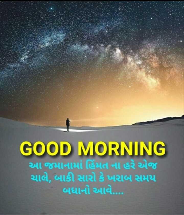 🌅 Good Morning - GOOD MORNING આ જમાનામાં હિંમત ના હરે એજ ચાલે , બાકી સારો કે ખરાબ સમય બધાનો આવે . . . . - ShareChat