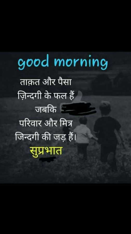 🌞 Good Morning🌞 - good morning ताक़त और पैसा ज़िन्दगी के फल हैं जबकि परिवार और मित्र जिन्दगी की जड़ हैं । सुप्रभात - ShareChat