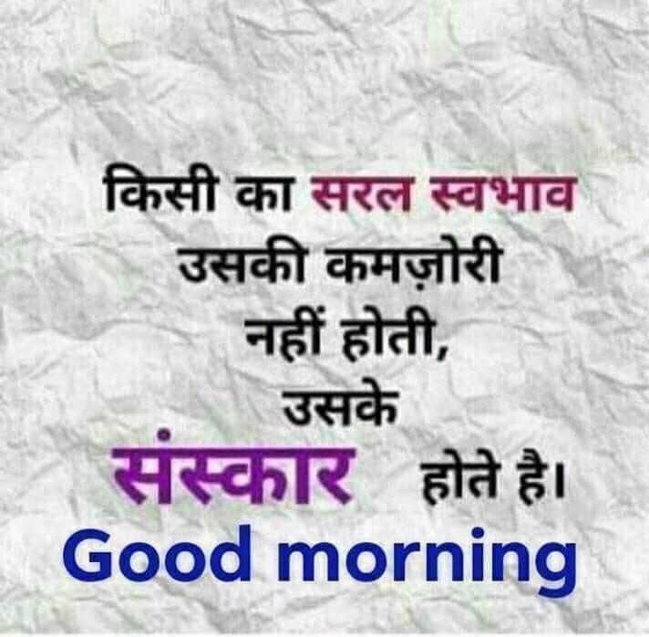 🌞 Good Morning🌞 - किसी का सरल स्वभाव उसकी कमज़ोरी नहीं होती , उसके संस्कार होते है । Good morning - ShareChat