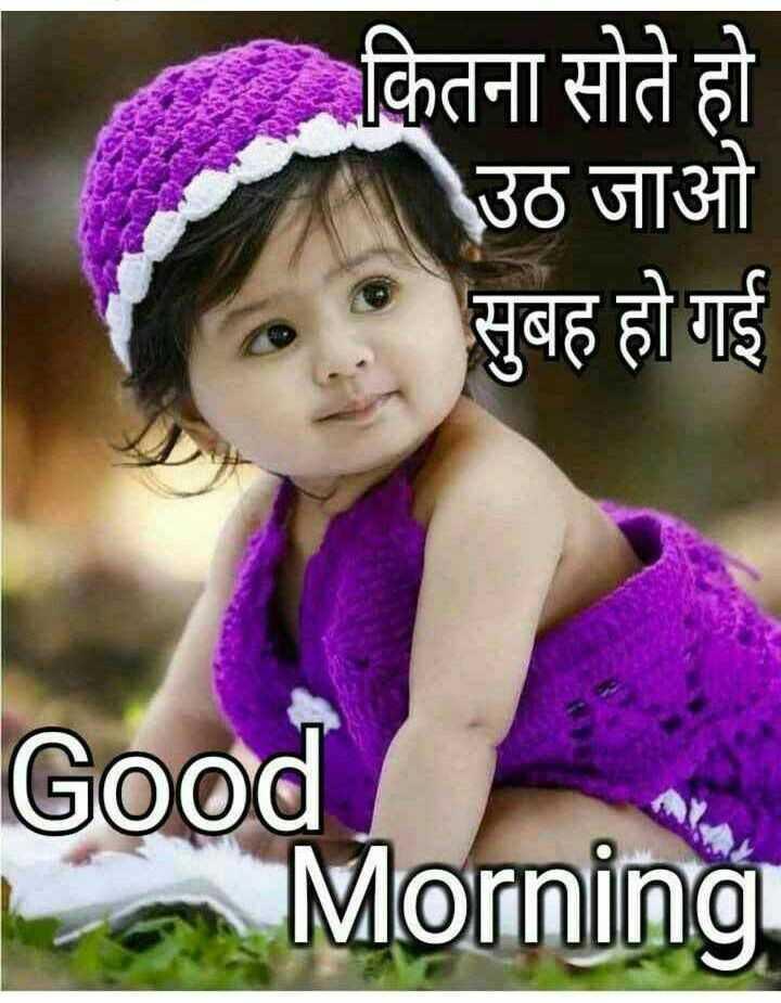 🌞Good Morning🌞 - कितना सोते हो उठ जाओ सुबह हो गई Good Morning - ShareChat