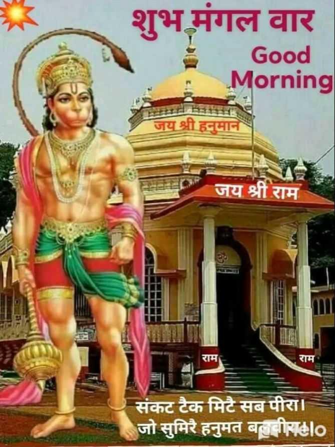 🌞 Good Morning🌞 - शुभ मंगल वार Good Morning जय श्री हनुमान जय श्री राम रामा राम संकट टैक मिटै सब पीरा । जो सुमिरै हनुमत बलबीगडा० - ShareChat
