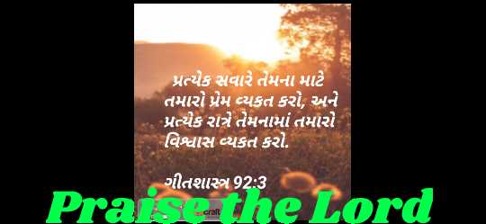 🌅 Good Morning - પ્રત્યેક સવારે તેમના માટે તમારો પ્રેમ વ્યકત કરો , અને - પ્રત્યેક રાત્રે તેમનામાં તમારો વિશ્વાસ વ્યકત કરો . ગીતશાસ્ત્ર 92 : ૩ Prahe tord - ShareChat