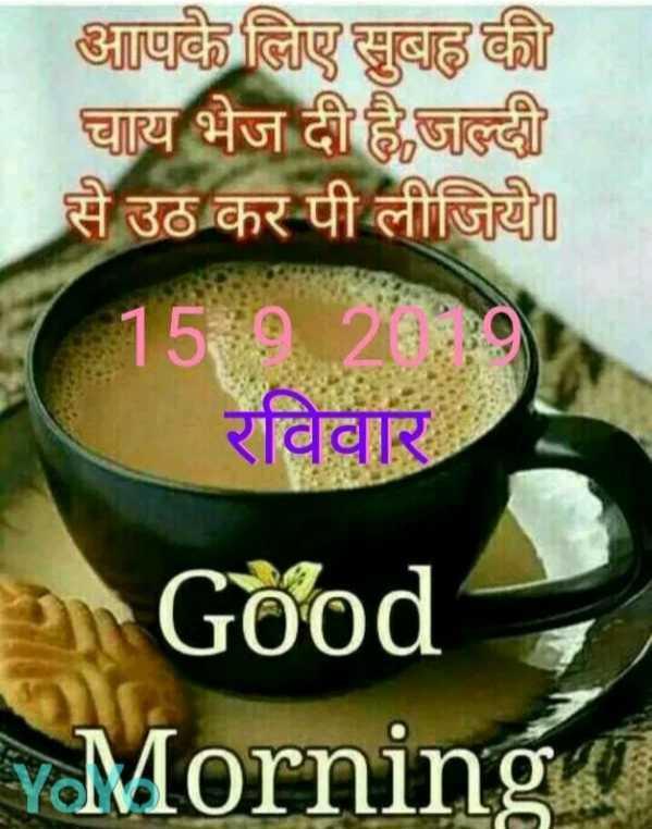 🌞 Good Morning🌞 - आपके लिए सुबह की चाय भेज दी है , जल्दी से उठ कर पी लीजिये । 1589 2009 रविवार Good Morning - ShareChat