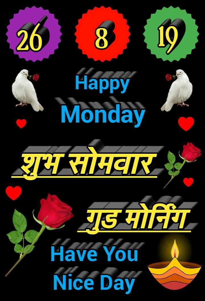 🌞Good Morning🌞 - Happy Monday शुभ सामवार गुड मोनिंग Have You Nice Day - ShareChat