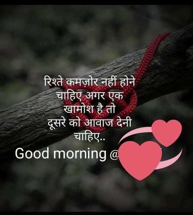 🌞 Good Morning🌞 - रिश्ते कमज़ोर नहीं होने चाहिए अगर एक खामोश है तो व दूसरे को आवाज देनी चाहिए . . Good morning @ - ShareChat
