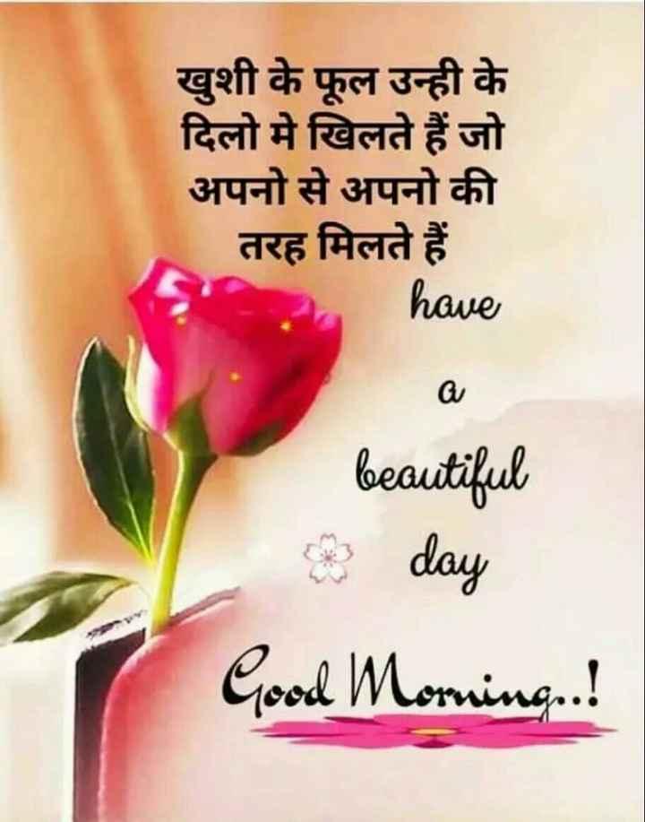 🌞 Good Morning🌞 - खुशी के फूल उन्ही के दिलो मे खिलते हैं जो अपनो से अपनो की तरह मिलते हैं have beautiful & day Good Morning ! - ShareChat