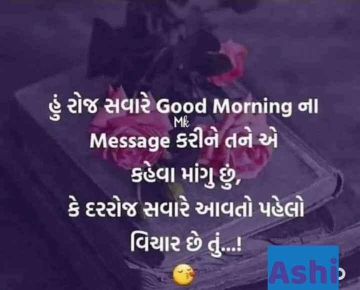 🌅 Good Morning - Mદ હું રોજ સવારે Good Morning ના Message કરીને તને એ કહેવા માંગુ છું , કે દરરોજ સવારે આવતો પહેલો વિચાર છે તું . . . ! Ash - ShareChat