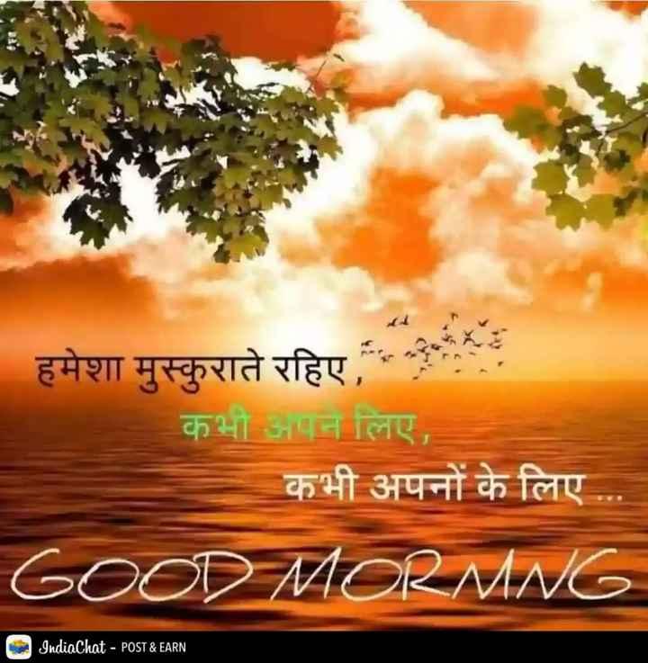 🌞Good Morning🌞 - हमेशा मुस्कुराते रहिए कभी न लिए , कभी अपनों के लिए GOOD MORMNG IndiaChat - POST & EARN - ShareChat