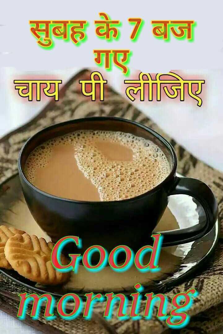 🌞Good Morning🌞 - - सुबह के 7 बज चाय पी लीजिए Good , morning - ShareChat