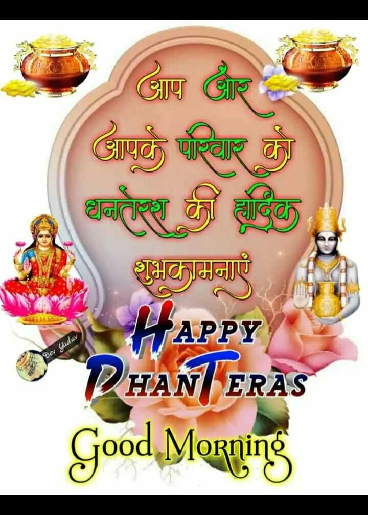 🌞 Good Morning🌞 - आप और आपके परिवार को धनतेश की छर्दिक ਅਨਸ਼ APPY Dev Yadav THAN ERAS Good Morning - ShareChat