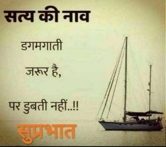 🌞 Good Morning🌞 - सत्य की नाव डगमगाती जरूर है , पर डुबती नहीं . ! ! सुप्रभात - ShareChat
