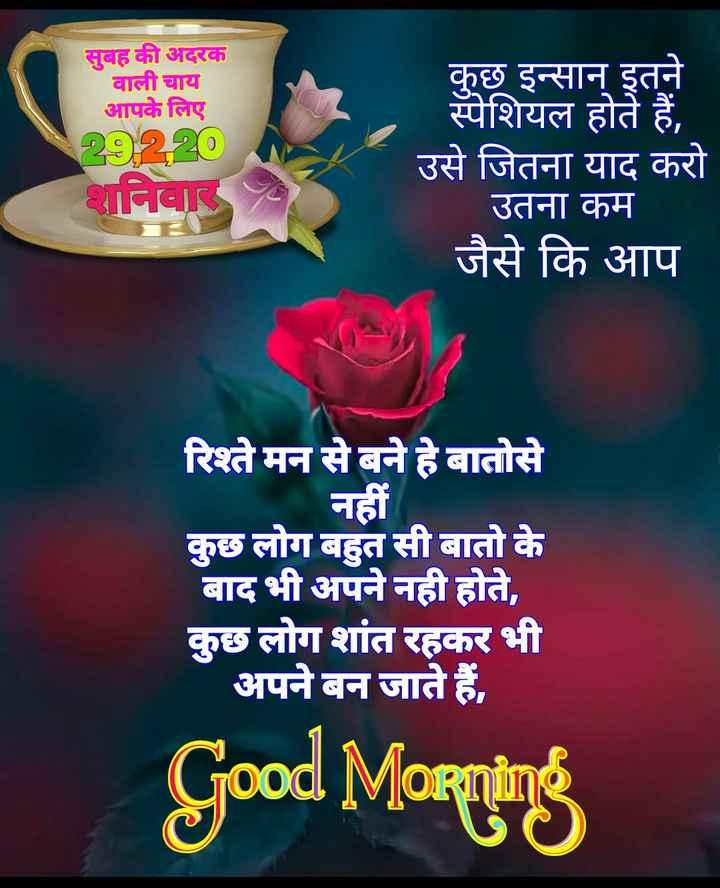 🌞 Good Morning🌞 - सुबह की अदरक वाली चाय आपके लिए 292 - 20 शनिवार कुछ इन्सान् इतने स्पेशियल होते हैं , उसे जितना याद करो उतना कम जैसे कि आप रिश्ते मन से बने हे बातोसे नहीं कुछ लोग बहुत सी बातो के बाद भी अपने नही होते , कुछ लोग शांत रहकर भी अपने बन जाते हैं , Good Morning - ShareChat
