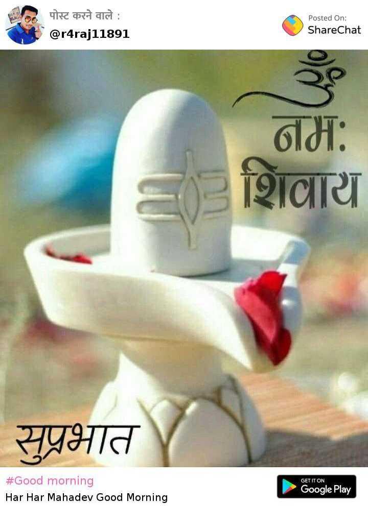 🌞 Good Morning🌞 - पोस्ट करने वाले : @ r4raj11891 Posted On : ShareChat नमः E शिवाय सुप्रभात GET IT ON # Good morning Har Har Mahadev Good Morning Google Play - ShareChat