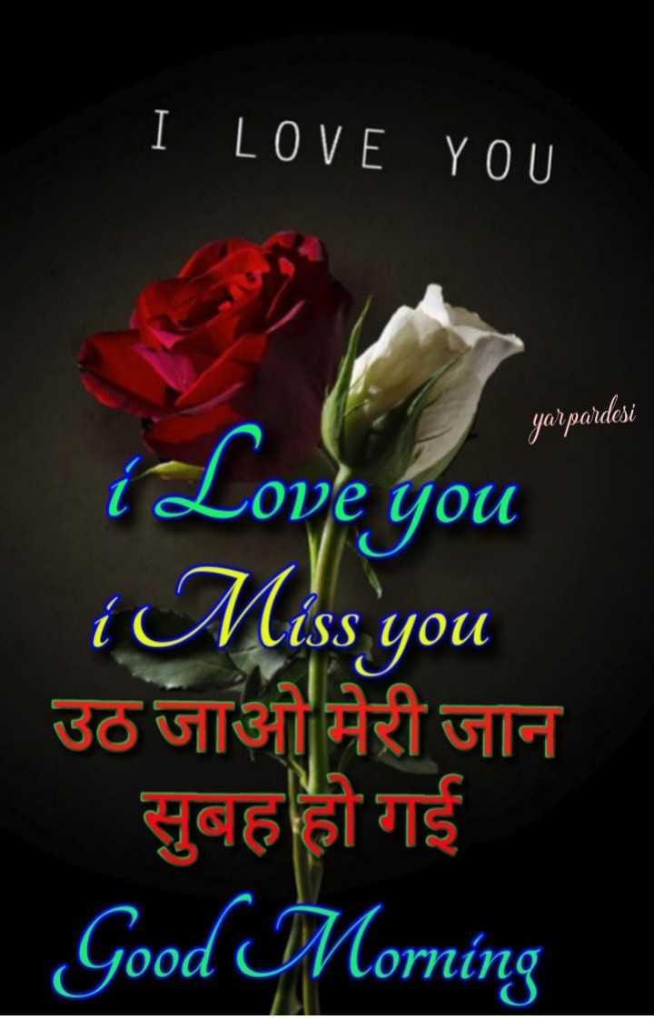 🌞 Good Morning🌞 - I LOVE YOU yarpardesi i Love you i Miss you उठ जाओ मेरी जान सुबह हो गई Good Morning - ShareChat