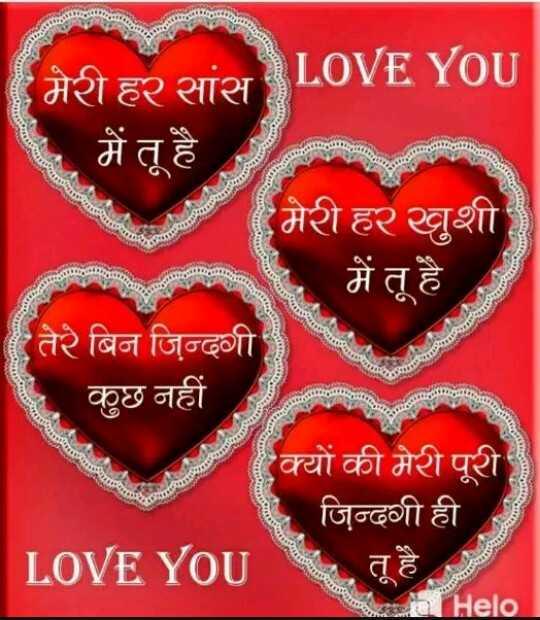 🌞 Good Morning🌞 - मेरी हर सांस LOVE YOU में तू है मेरी हर खुशी मे त है तेरे बिन जिन्दगी कुछ नहीं क्यों की मेरी पूरी जिन्दगी ही LOVE YOU - ShareChat