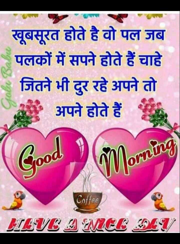 🌅 Good Morning - खूबसूरत होते है वो पल जब - पलकों में सपने होते हैं चाहे जितने भी दुर रहे अपने तो Sat अपने होते हैं Good morning Coffee ) HIAVE A INGE 1941 - ShareChat