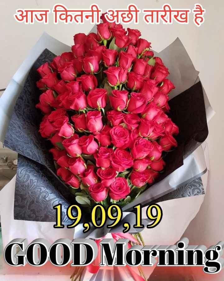 🌞 Good Morning🌞 - आज कितनी अछी तारीख है 19 , 09 - 19 GOOD Morning - ShareChat