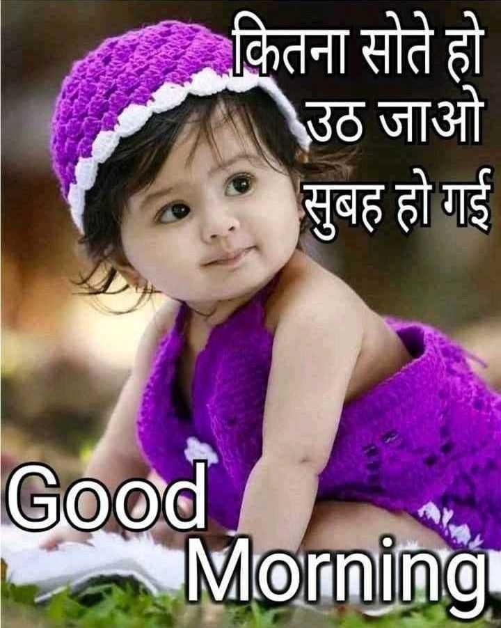🌞 Good Morning🌞 - कितना सोते हो उठ जाओ सुबह हो गई Good Morning - ShareChat